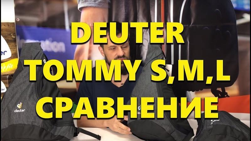 Обзор и сравнение однолямочных рюкзаков Deuter Tommy S, M, L