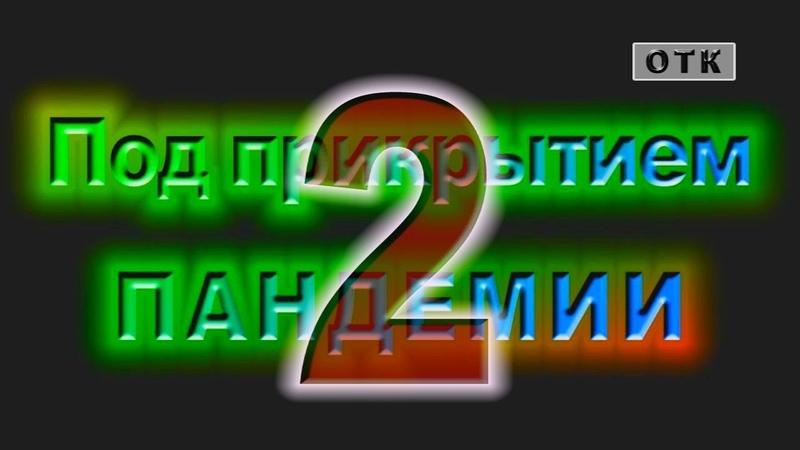Тайны Екатеринбурга Под прикрытием пандемии 2