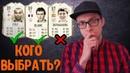 ICON SWAPS 2 FIFA 21 / ЧТО ВЫБРАТЬ В ОБМЕН КУМИРОВ 2