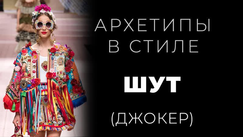 Архетип Шут в стиле имидже и персональном бренде