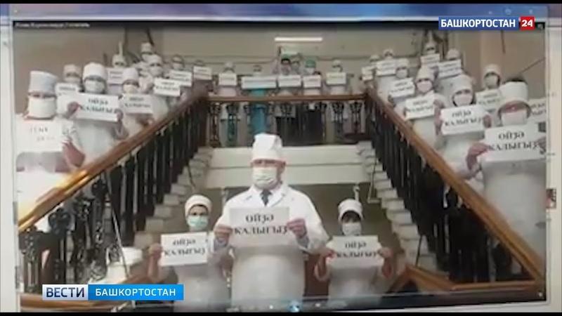 Өйҙә ҡалығыҙ медики военного госпиталя Уфы присоединились к мировому флешмобу