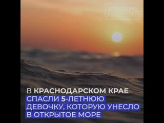 В Краснодарском крае спасли 5-летнюю девочку, которую унесло в открытое море