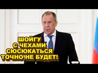 ЖECТКAЯ ДИПBOЙHА война между Москвой и Прагой! Российская oтвeтка очень не понравилась Чехии