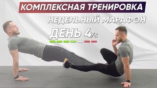 Сожги Жир и Укрепи Мышцы за 30 Минут. Кардио + Комплекс  Марафон  День 4/5.