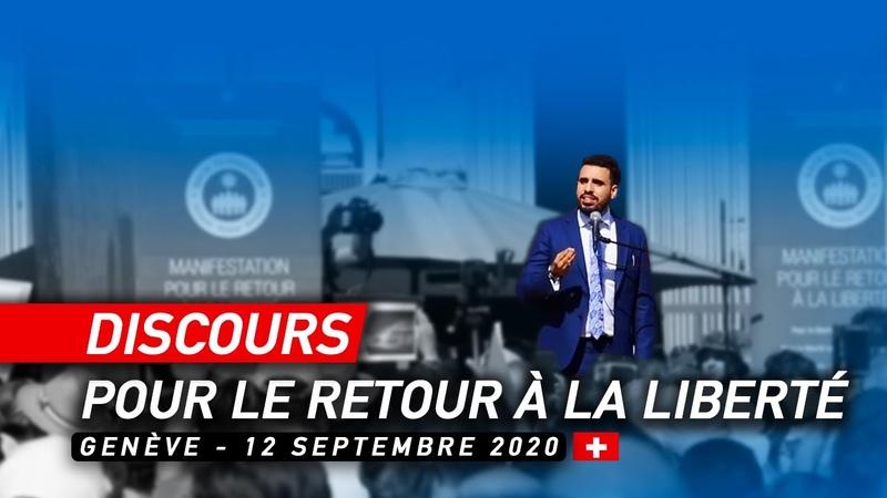 Allocution publique pour le retour à la liberté devant les Nations Unies à Genève | IDRISS ABERKANE