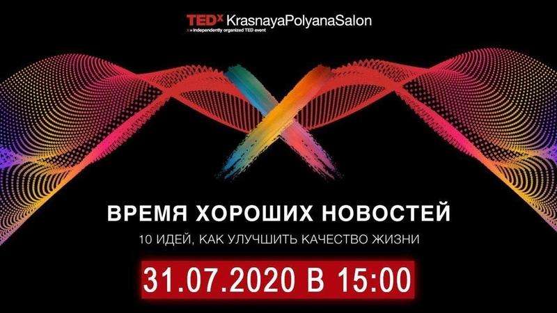 TEDxKrasnayaPolyanaSalon Время Хороших Новостей 10 идей как улучшить качество жизни