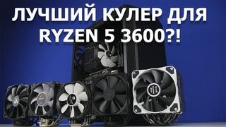 Тест кулеров от 3000р до 5000р для AMD RYZEN.