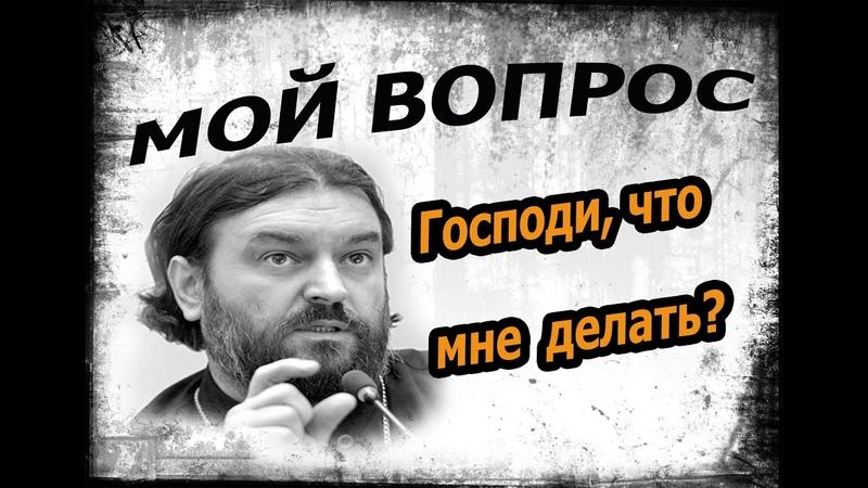 Поиск воли Божией о себе Протоиерей Андрей Ткачёв