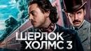 Шерлок Холмс 3 / Sherlock Holmes 3 - Тизер сентябрьского анонса 2021