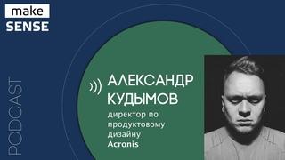 Об особенностях продуктового дизайна, продакт-дизайнерах и дизайне процессов с Александром Кудымовым