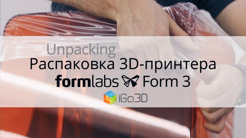 Unpacking Formlabs Form 3 Распаковка нового SLA 3D принтера Formlabs Form 3