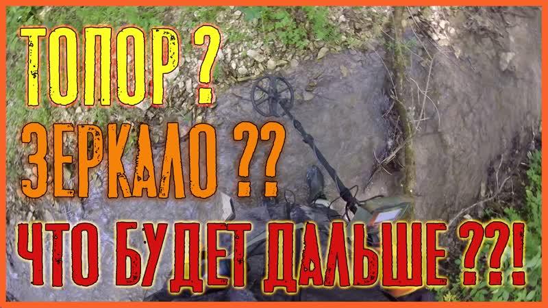 ОКОЛО КОП@ 1 сезон 6 серия ЛЕСНОЙ ХУТОР АРТЕФАКТЫ ДРЕВНОСТИ
