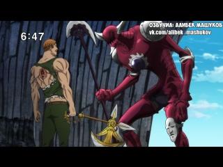 Nanatsu no Taizai | Семь смертных грехов: Эсканор против Галана и Мерасциллы (Озвучил: Алибек Машуков)