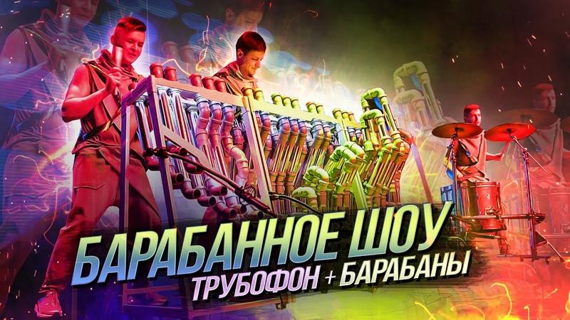 Шоу барабанщиков Барабанное трубофон шоу