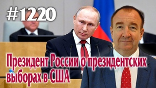 Игорь Панарин: Мировая политика #1220. Президент России о президентских выборах в США