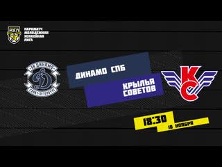 LIVE! Париматч МХЛ МХК Динамо СПб - Крылья Советов (  18:30)