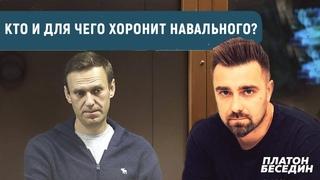 Кто и для чего хоронит Навального? (Платон Беседин)