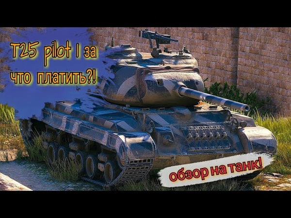 Он не стоит этих денег T25 pilot 1 обзор на танк