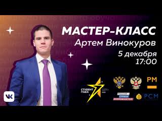 Студент года   Мастер-класс с Артемом Винокуровым