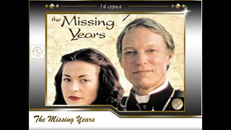 The Thorn Birds The missing years 04 Поющие в терновнике Пропущенные годы 14 серия заключительная