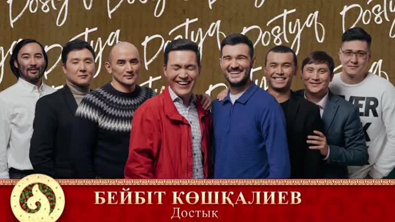 993. Бейбіт Көшқалиев - Достық (аудио)