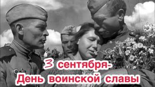 3 сентября День воинской славы России — День окончания Второй мировой войны (1945 год). История ВОВ.