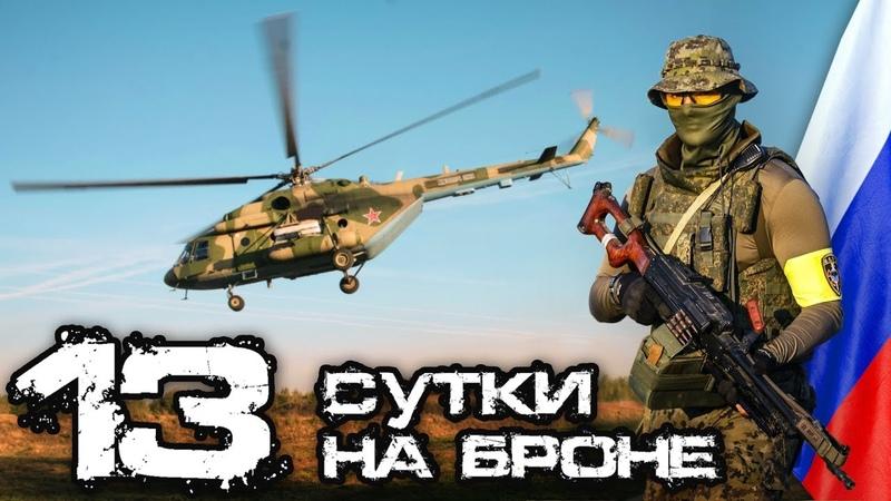 ВЕРТОЛЕТЫ НА СТРАЙКБОЛЕ ВОТ ЭТО МАСШТАБЫ ЭТО РОССИЯ 13 сутки на броне ШОК