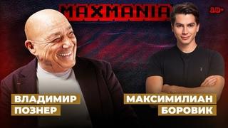 Владимир Познер: интервью о Навальном, Путине, секс-роботах, Трампе и Байдене | Maxmania