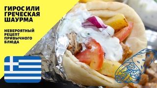 Гирос! Греческая шаурма! Великолепный греческий рецепт!
