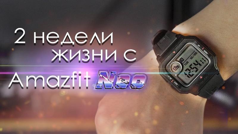 ДВЕ НЕДЕЛИ с Amazfit Neo ПЛЮСЫ и МИНУСЫ Стоит ли того Обзор