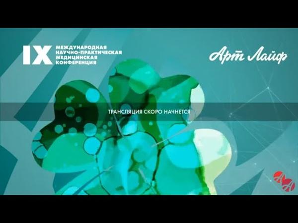 2 Часть IX Научно практическая конференция Артлайф Современные технологии персонального здоровья