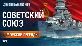 Морские Легенды: Линкор «Советский Союз».