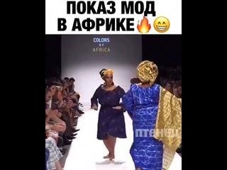 Показ мод в Африке. 🔥🔥🔥#мода #красота #африка #показмод #новороссийск #начинающийблогер #контент