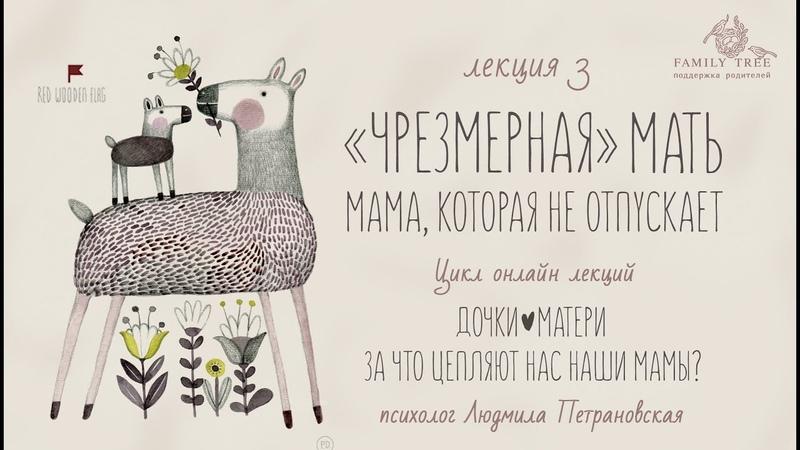 Людмила Петрановская Чрезмерная мать Мама которая не отпускает Цикл Дочки матери