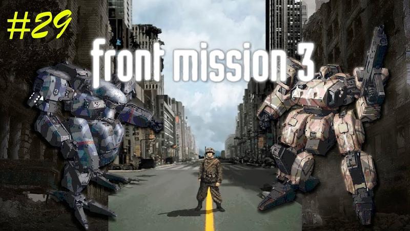Схватка в Нанджине Front Mission 3 29