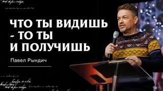 """Павел Рындич - """"Что ты видишь - то ты и получишь"""""""