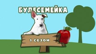 Смотрите сериал про бультерьеров Булесемейка с 4 мая