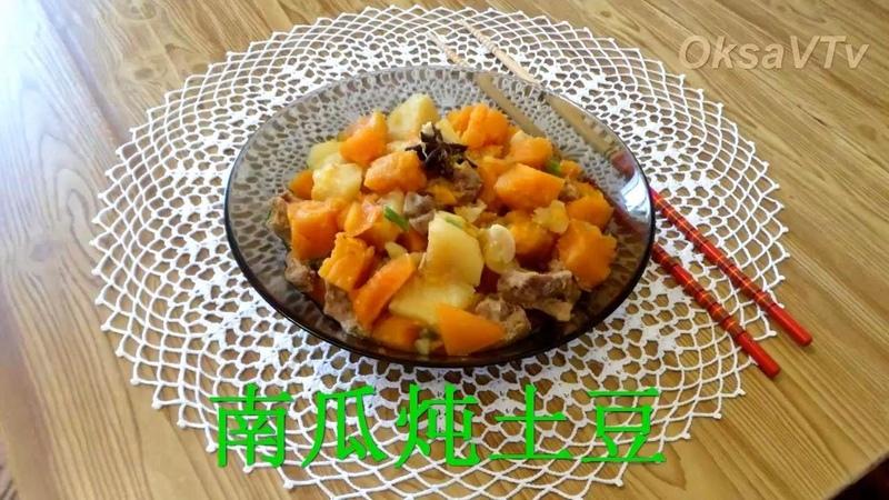 Тушеная тыква с картофелем по китайски 南瓜炖土豆 Pumpkin stew with potatoes Chinese food
