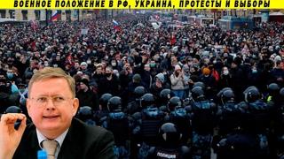 Путин готовит военное положение! Зачем!? война на Донбассе или протесты, Делягин Иванов