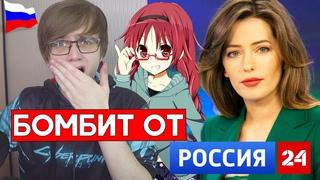 Как Аниме УБИЛО ШКОЛЬНИКА!? [Репортаж от России 24]