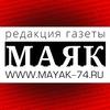 """Редакция газеты """"МАЯК"""""""