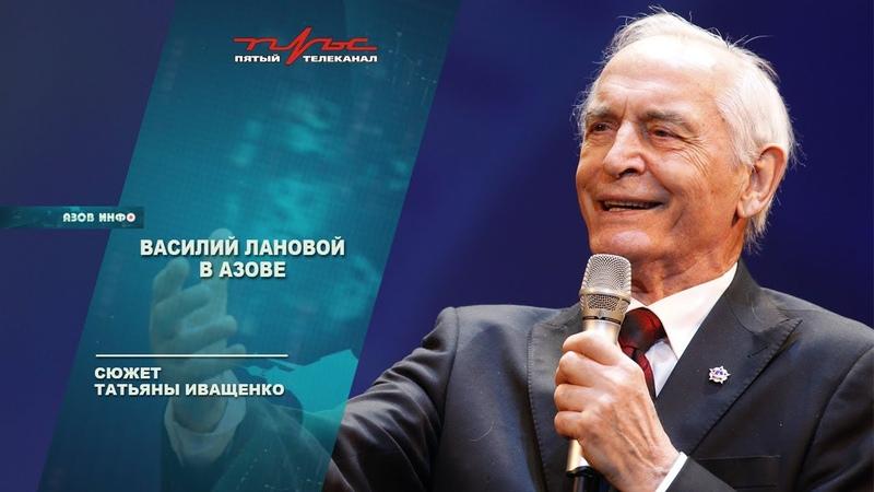 Василий Лановой в Азове