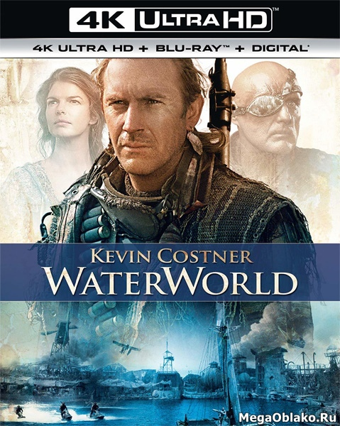 Водный мир / Waterworld (1995) | UltraHD 4K 2160p