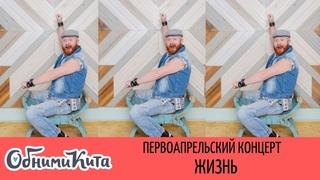 Обними Кита  - Жизнь (ВНИМАНИЕ: это первоапрельская версия песни)