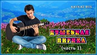 Душевная лирика (часть 1) ✮ Kavkaz Box