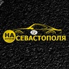 На дорогах Севастополя