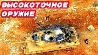 """Идеальным оружием в Сирии против турецких танков """"Leopard"""" стали Ракетные комплексы  """"Гермес"""""""