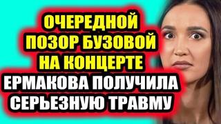 Дом 2 свежие новости - от 27 апреля 2021 () Ермакова получила травму на проекте!