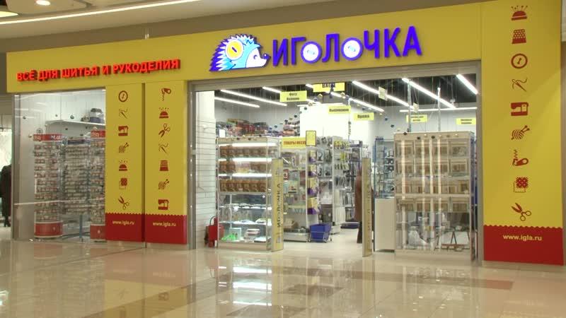 Магазин «Иголочка» открылся в Старом Осколе