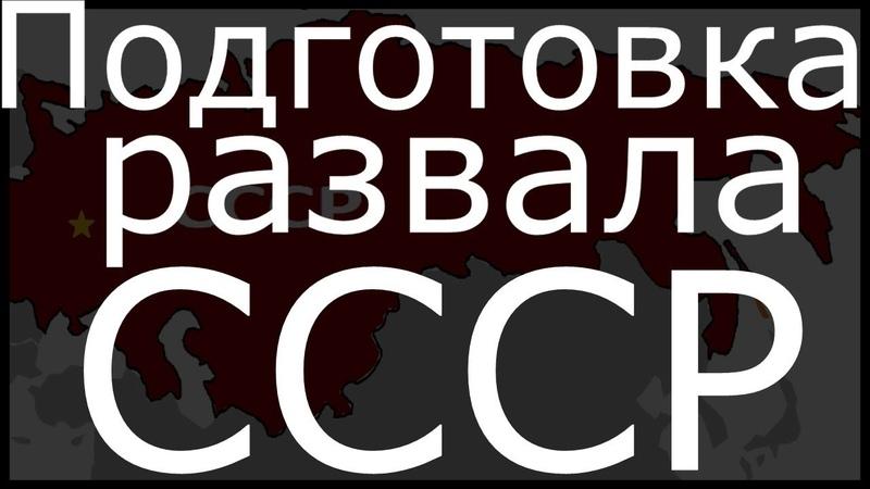 Конец начала конца СССР Брежнев Андропов Черненко